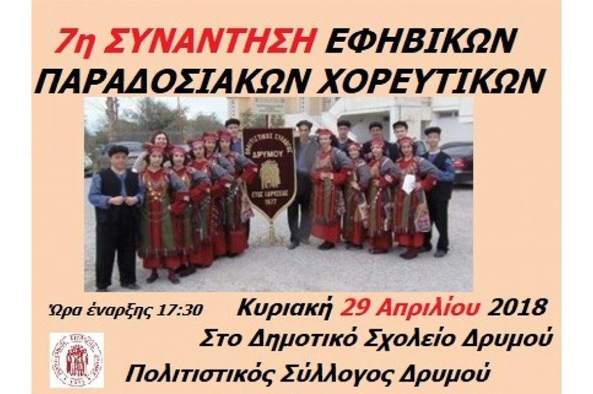 7η Συνάντηση Εφηβικών Παραδοσιακών Χορευτικών