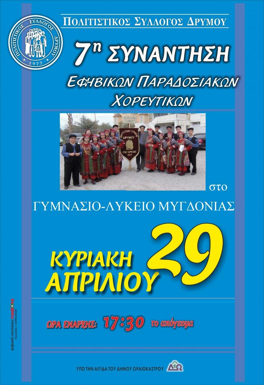 7η Συνάντηση Εφηβικών Τμημάτων Παραδοσιακών Χορών