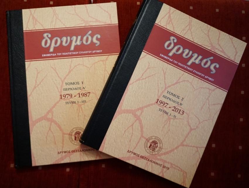 Ψηφιοποίηση αρχείου εφημερίδων «Δρυμός» του Πολιτιστικού Συλλόγου Δρυμού