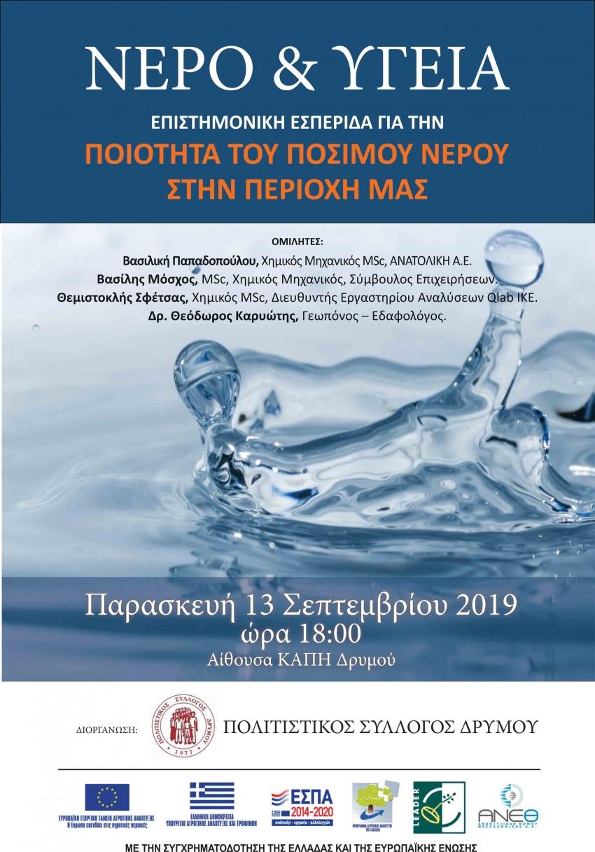 """Εσπερίδα με θέμα: """"Ποιότητα του πόσιμου νερού στην περιοχή μας"""""""
