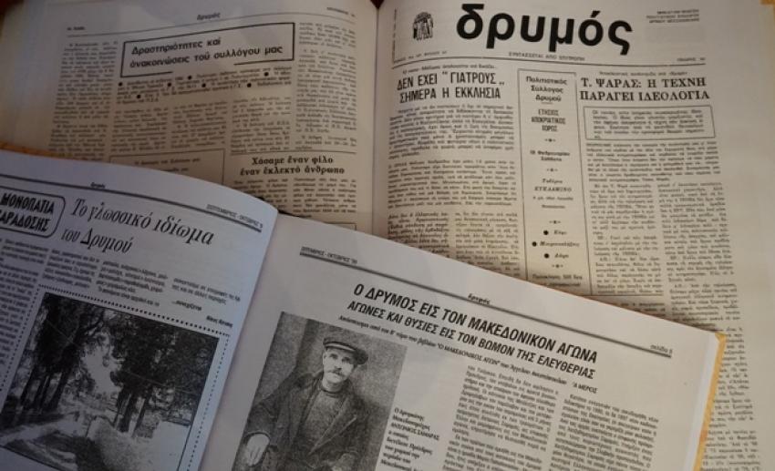 """""""Δρυμός"""" Εφημερίδα του Πολιτιστικού Συλλόγου Δρυμού"""