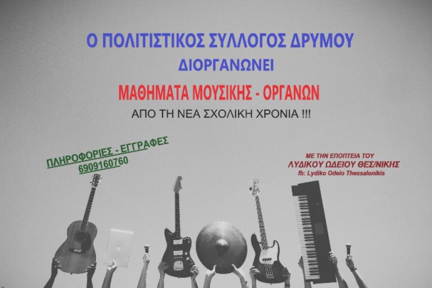 Μαθήματα μουσικής - οργάνων
